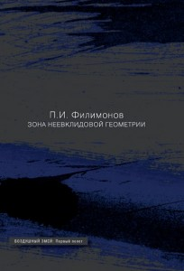 """Книжная серия """"Первый полет"""". Выпуск 4"""