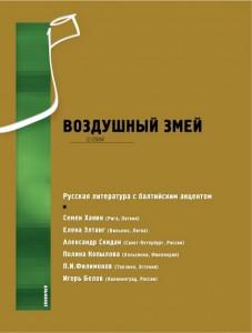 Альманах «Воздушный змей», нр. 2-2006