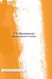 Книжная серия «Первый полет». Выпуск 3
