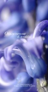 Объяснение в любви. 150 стихотворений 18 русских поэтов Эстонии