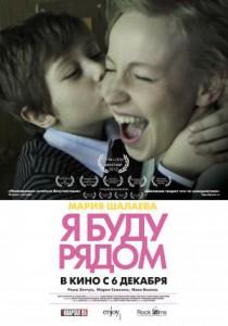 Я буду рядом, реж. Павел Руминов