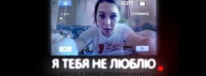 Я тебя не люблю, реж. Павел Костомаров и Александр Расторгуев