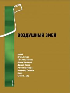 Альманах «Воздушный змей», нр. 1-2006