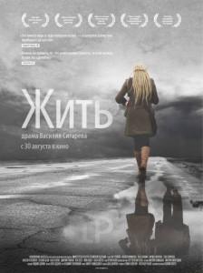 Жить, реж. Василий Сигарев
