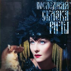 Последняя сказка Риты, реж. Рената Литвинова