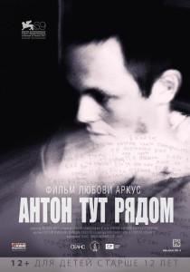 Антон тут рядом, реж. Любовь Аркус