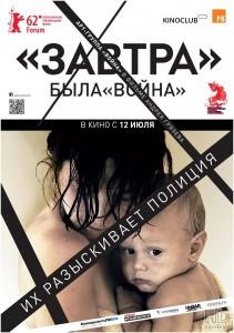 Завтра, реж. Андрей Грязев